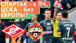 Спартак снова фаворит за ЛЧ / Обзор дерби Спартак - ЦСКА