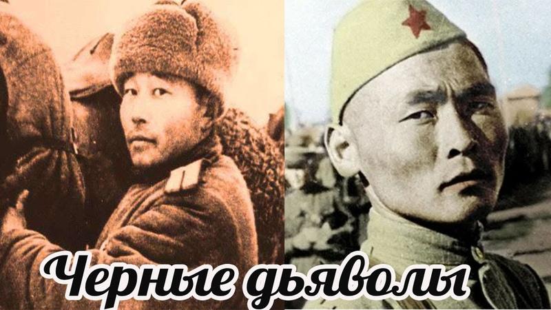 Дикая орда Почему они не брали Вермахт в плен Тувинцы в рядах красной армии