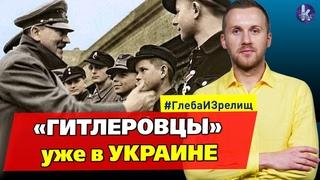 """Украинские школьники """"подсели"""" на Гитлера - #223 Глеба и зрелищ"""