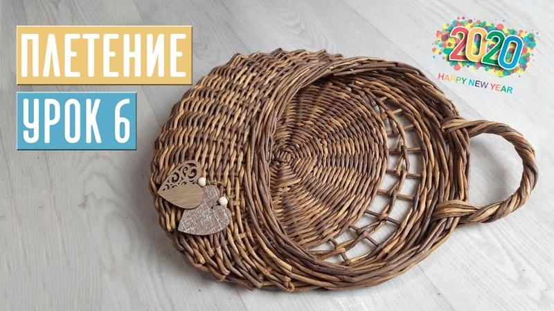 ПЛЕТЕНИЕ ⚡ УРОК №6 плетем новогоднюю корзину на дверь DOOR BASKET Садовый гид