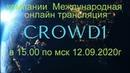 компании CROWD1 Международная онлайн трансляция в 15 00 по мск 12 09 2020г