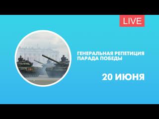 Генеральная репетиция Парада Победы на Дворцовой площади. Онлайн-трансляция