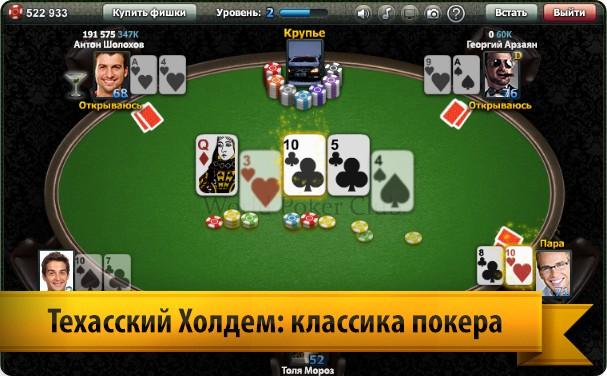 Покер онлайн в контакте шулер как играть карты видео
