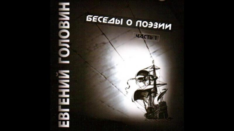 Е.В. Головин (А.А. Блок запись 2005 года)