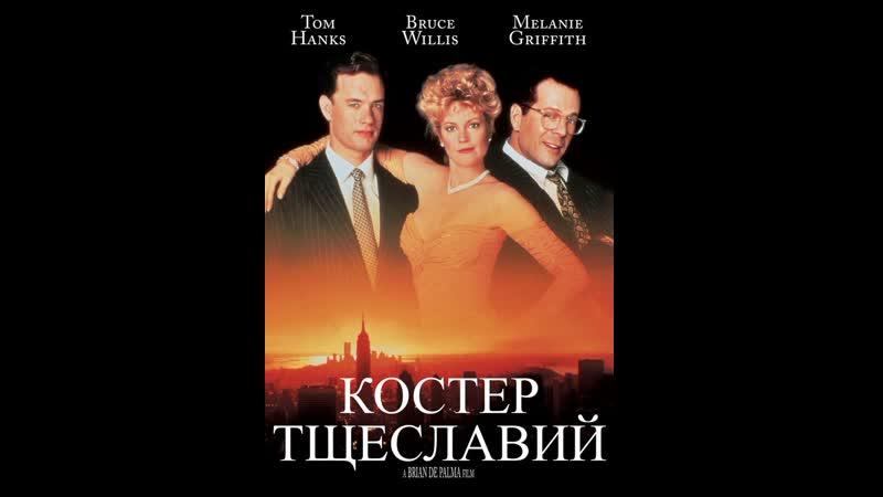 Костер тщеславий Художественный фильм