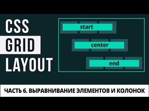 CSS Grid Layout 6 - выравнивание грид элементов и колонок