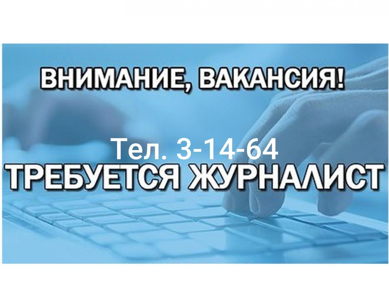 Вакансия журналист удаленная работа удаленная работа на дому вакансии в москве бухгалтером в