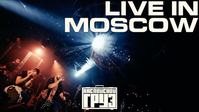 Каспийский Груз LIVE in Moscow 2018 официальное концертное видео