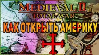 Как открыть Америку в Medieval 2 Total War