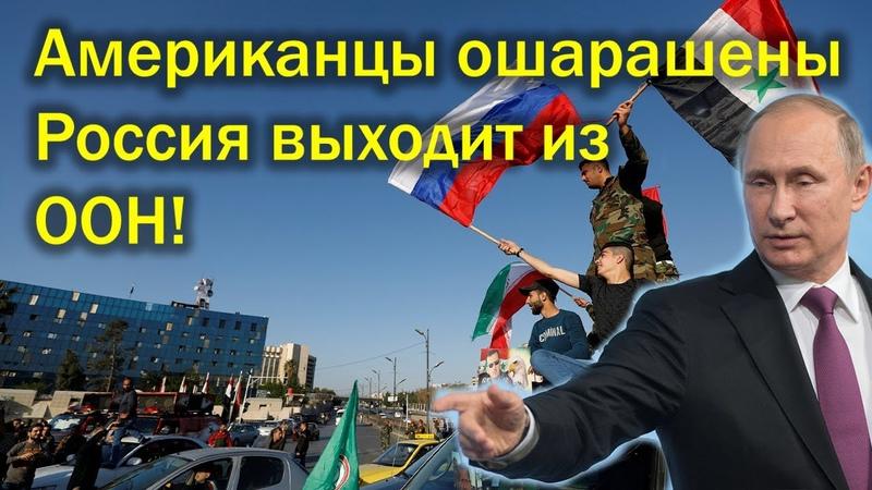 Американцы ошарашены Россия выходит из ООН