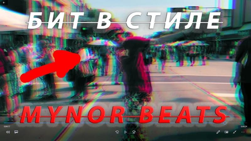 КАК mYnor beats ПИШЕТ СВОИ БИТЫ БИТ В СТИЛЕ mYnor beats