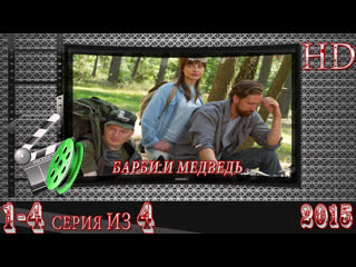 Барби и медведь  HD Фильм, 2015,Мелодрама, HD,720p(1,2,3,4 серия)