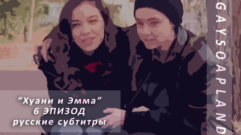 Эмма и Хуани 6 Эпизод Русские субтитры