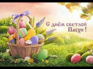 Красивое Поздравление с ПАСХОЙ! Музыкальная видео открытка со Светлой Пасхой ХРИСТОС ВОСКРЕС!