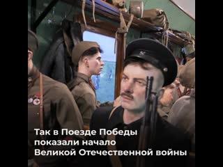 Поезд Победы в Ленинградской области - фронтовой вагон