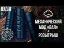 Механический мод Вал \ Мастерская Михал Михалыча \ from