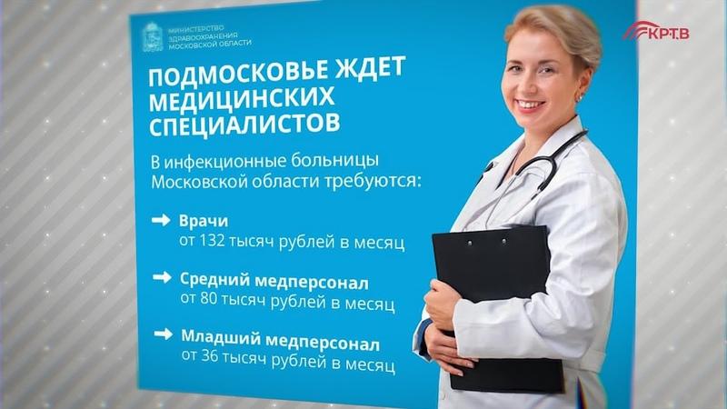 Подмосковье ждёт медицинских специалистов