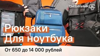 Топовые рюкзаки для ноутбука: от 650 до 14 тысяч рублей