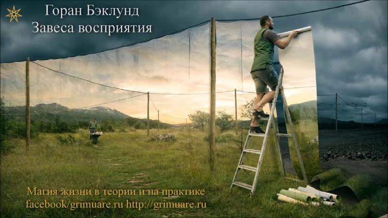 Горан Бэклунд Завеса восприятия