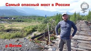 Самый опасный мост в России. Витим. БАМ