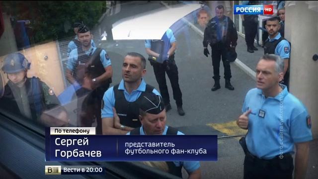Вести в 20:00 • Нефутбольные страсти: аресты болельщиков и условная дисквалификация России