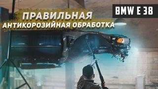 BMW e38/ ПРАВИЛЬНАЯ АНТИКОРРОЗИЙНАЯ ОБРАБОТКА