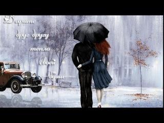 исп.Вероника Агапова-  Любовь под зонтом