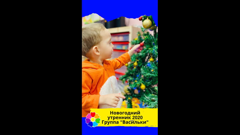 Новогодний утренник 2020 Группа Васильки