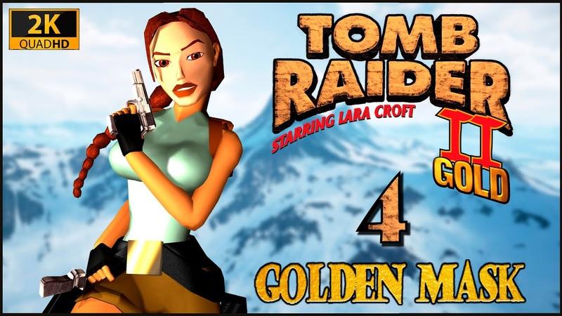 Tomb Raider II The Golden Mask ★ 4 Королевство