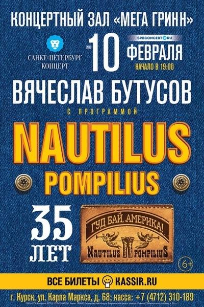 Где купить в курске билеты на концерт билеты на концерт киркорова в кремле стоимость
