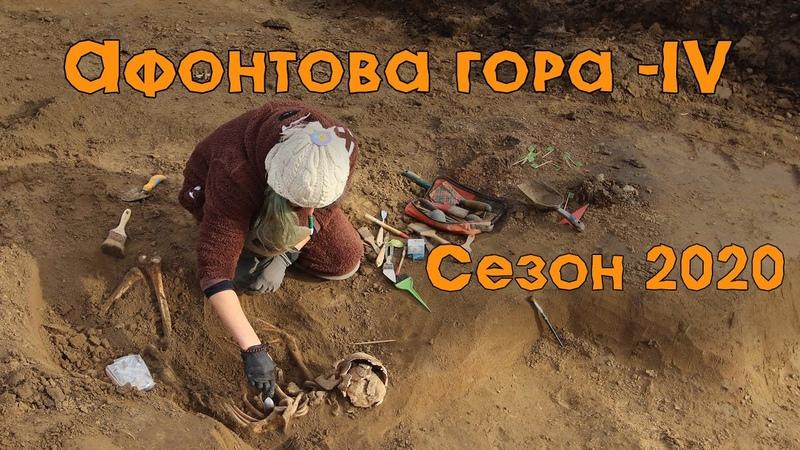 Афонтова гора IV новые аспекты древнейшей истории