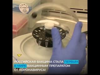 Подробнее о вакцине от Covid-19