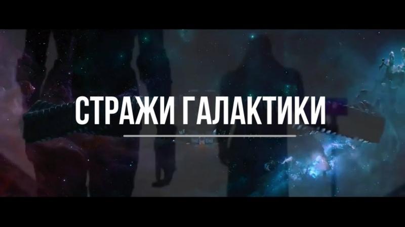 Трейлер к фильму Стражи галактики 1 2014