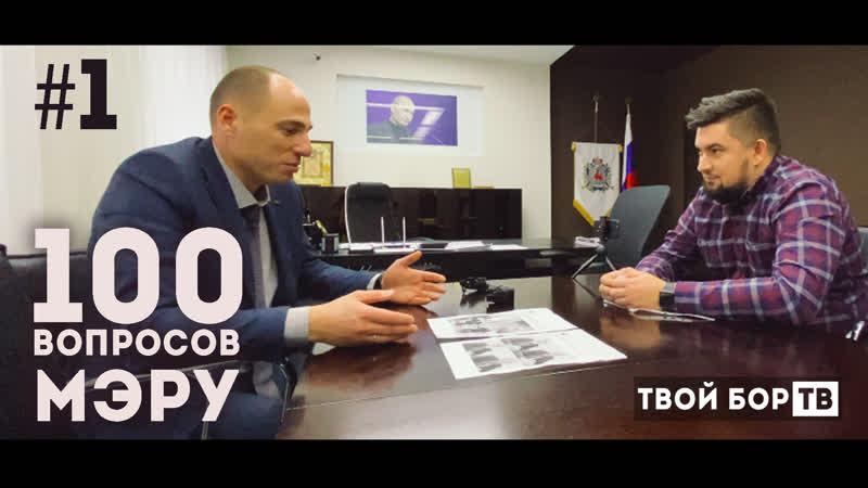 Твой Бор ТВ 100 вопросов мэру 1