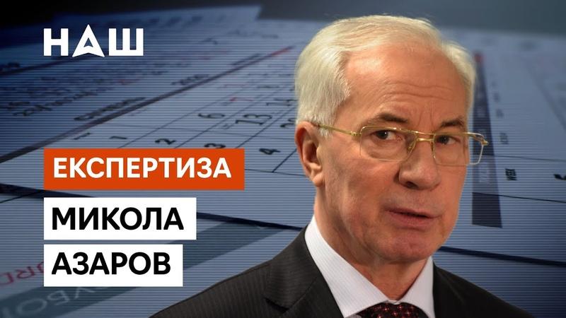 АЗАРОВ про 5 вопросов Зеленского российскую вакцину возвращение в Украину ЭКСПЕРТИЗА НАШ 15 10