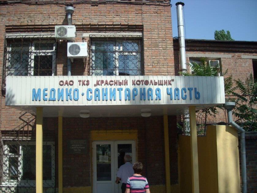 В Таганроге в медсанчасти «Красный котельщик» все желающие могут сдать тест на Covid-19