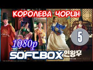 Королева Чорин 5 серия ( Озвучка SoftBox )