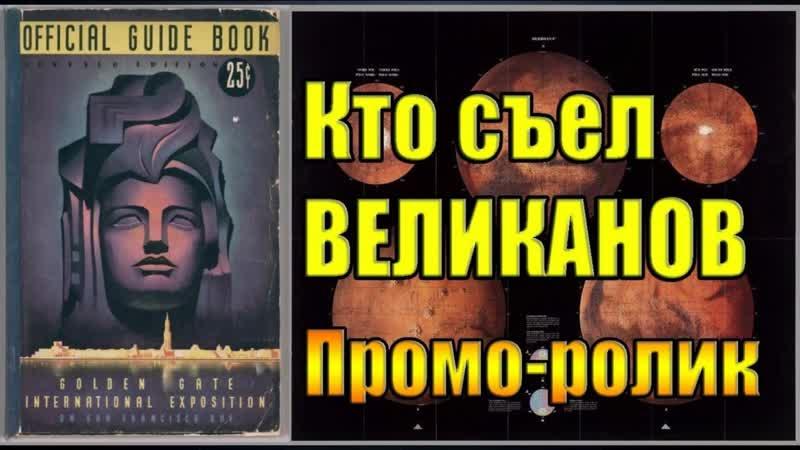 Кто съел великанов ПРОМО РОЛИК