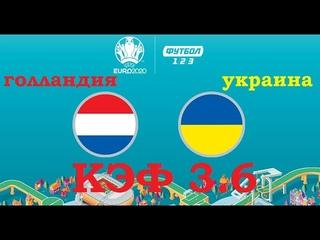 прогноз матча Голландия-Украина  Чемпионат Европы, Группа с. Матч пройдет  Holland-Ukraine