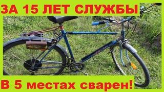 Старый велосипед отзыв владельца после 15 лет эксплуатации