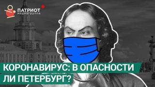LIVE: Коронавирус: в опасности ли Петербург?