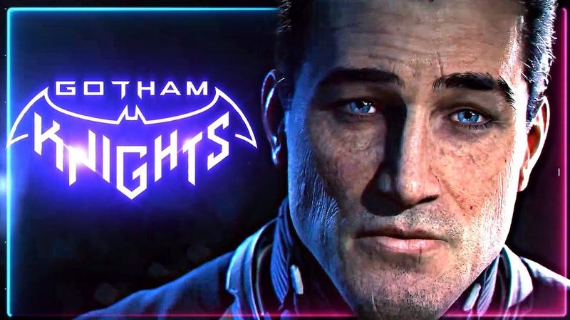 Gotham Knights РЫЦАРИ ГОТЭМА Новая игра про Бэтмена DCFanDome