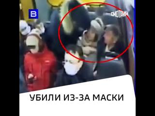 В Питере безмасочники из-за сделанного замечания убили пассажира маршрутки