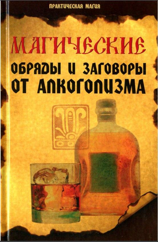 Е.Елецкая - Магические обряды и заговоры от алкоголизма PIz8o0JchoY