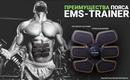 EMS trainer  миостимулятор для домашнего использования который включает в себя элементы для тренировки пресса мышц рук и ног