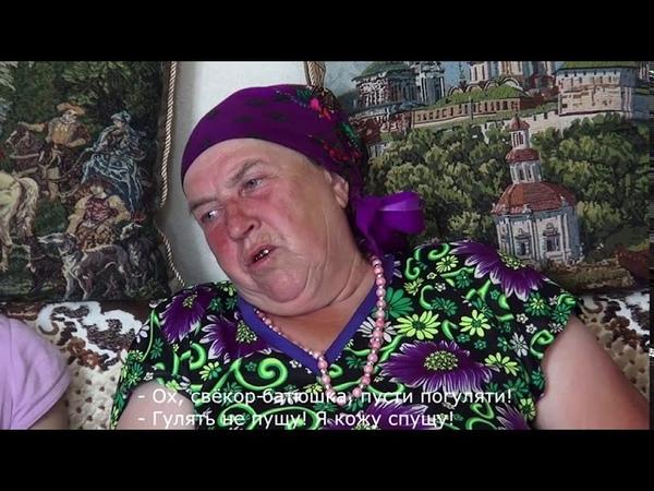 Народные песни традиционный фольклор с Веретенники Белгородская обл Ох свёкор батюшка