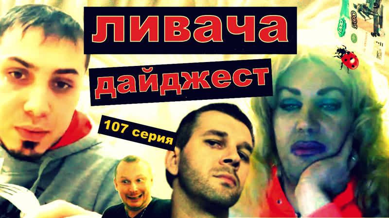 ЛИВАЧА ДАЙДЖЕСТ(107 серия)