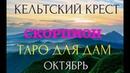 Кельтский крест Октябрь 2019 СКОРПИОН ТАРО ДЛЯ ДАМ