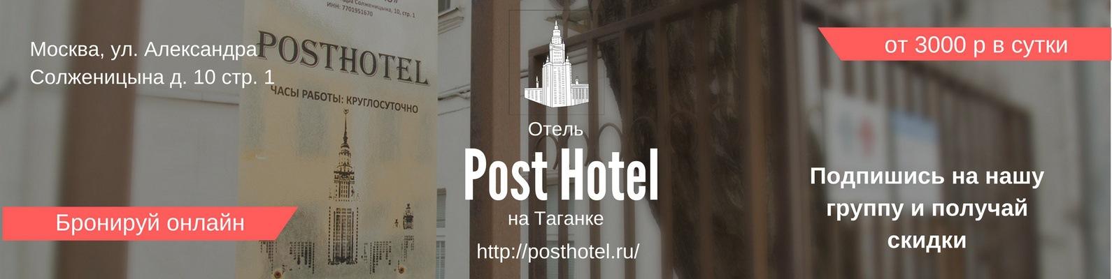 мини отель на учебном