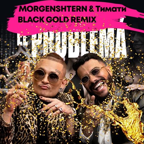 Morgenshtern, Тимати - El Problema (Black Gold Remix) [2020]